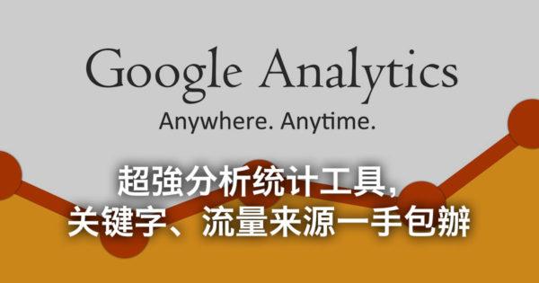七个步骤让你知道网站的多少流量-Google Analytics