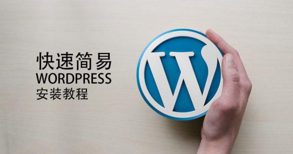 wordpress-installation-1170x614