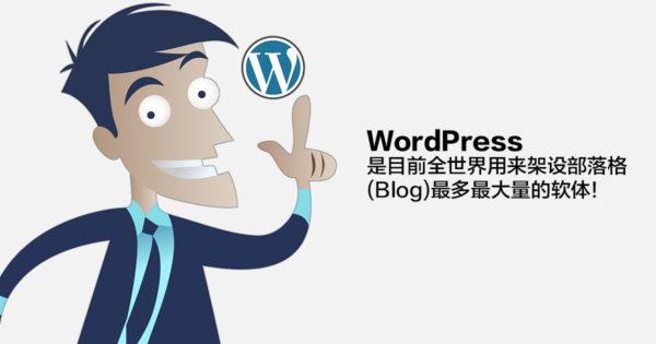 为什么是WordPress?