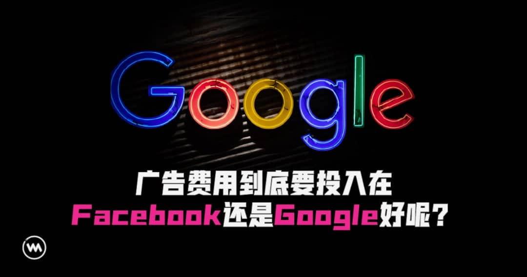 广告费用要投入去 Facebook 还是 Google 才好呢?