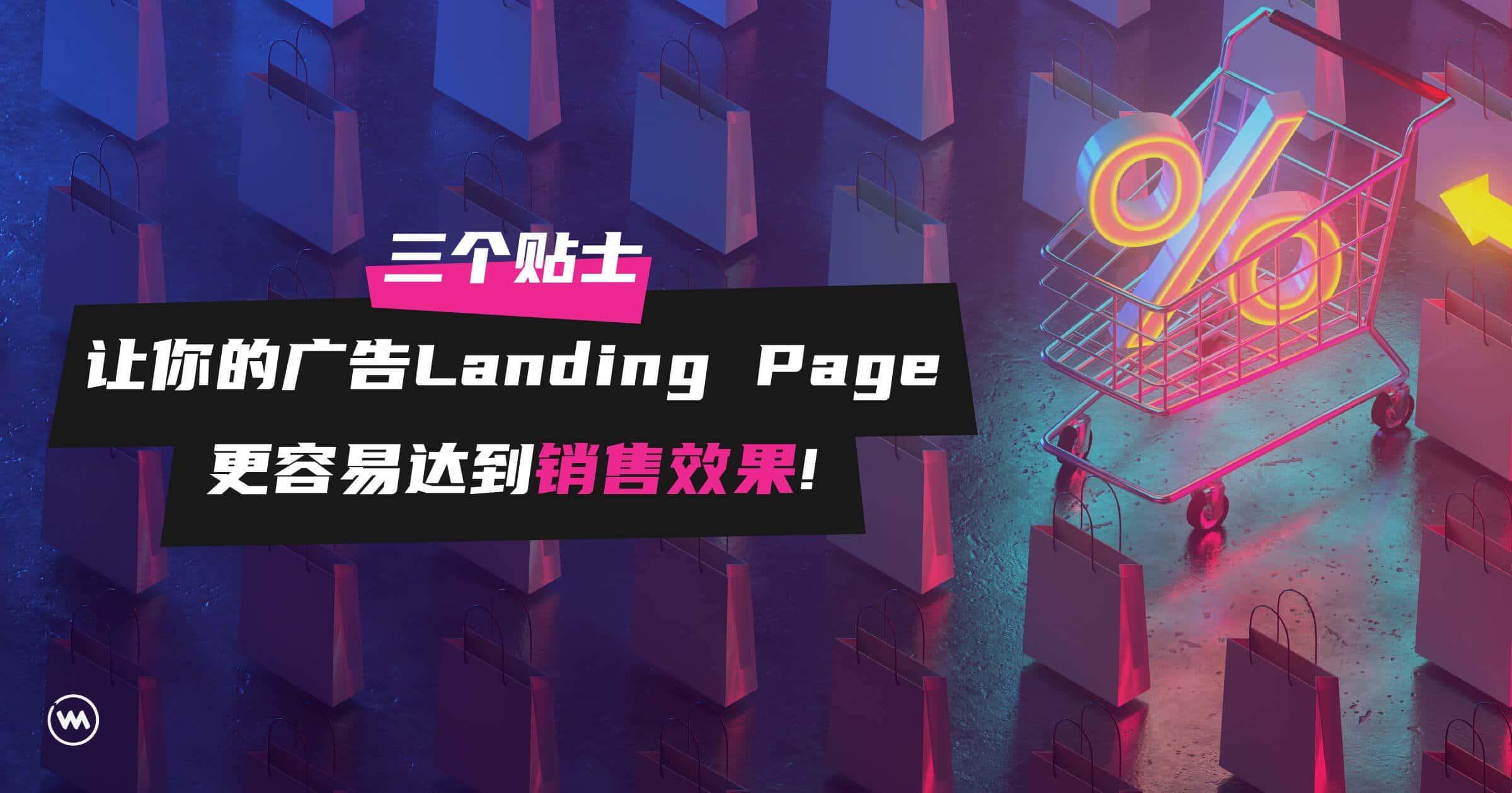 三个贴士让你的广告 Landing Page 更容易达到销售效果!