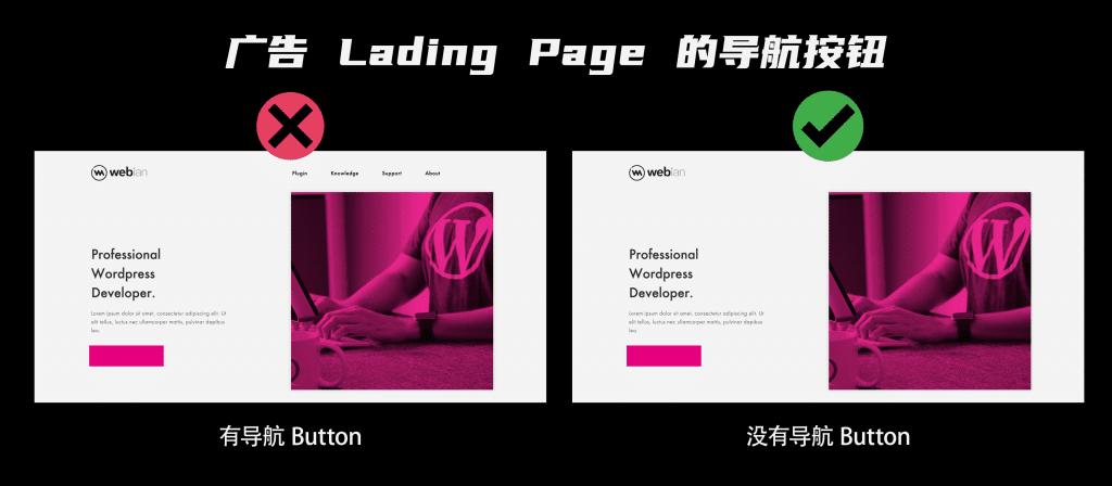 广告 Lading Page 的导航按钮