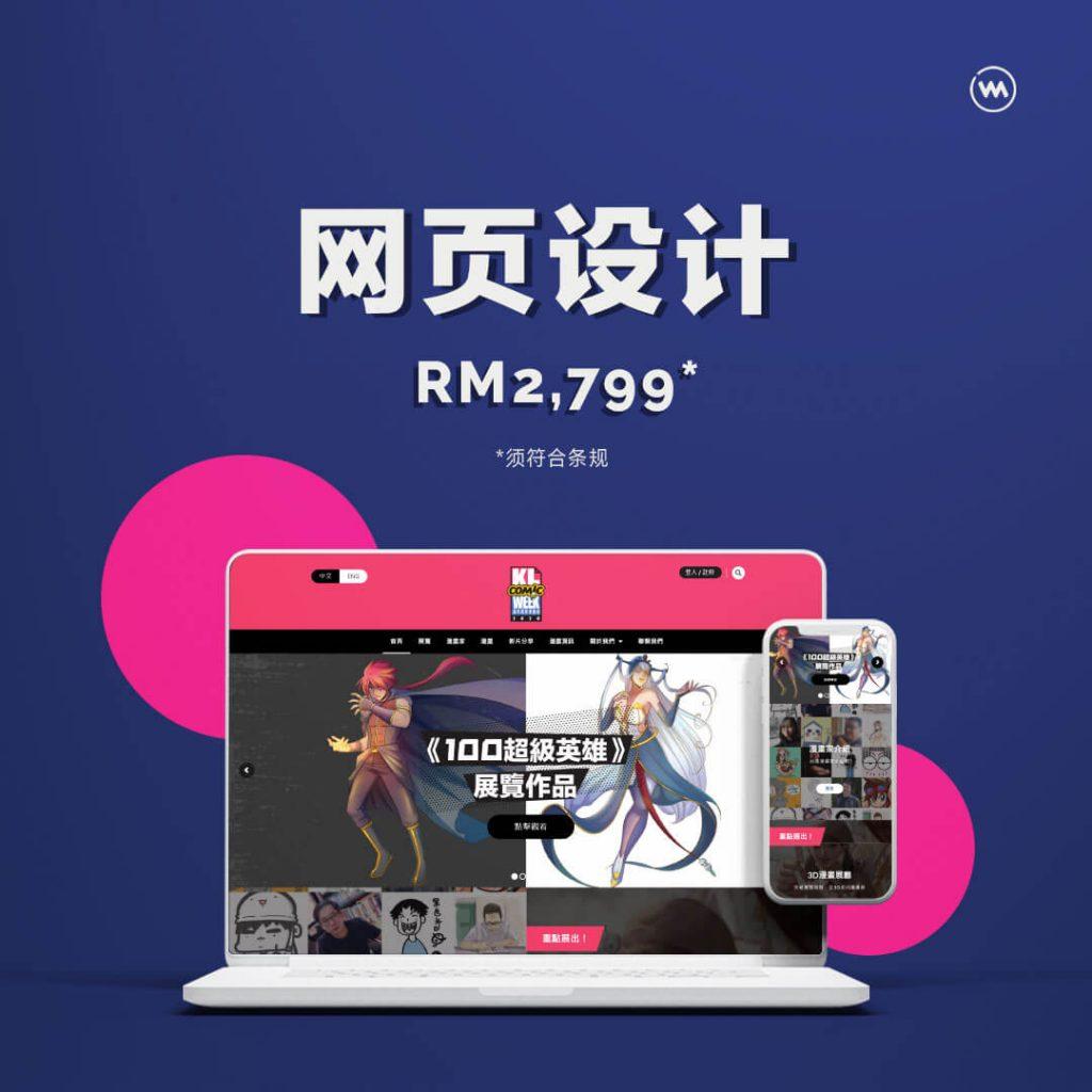 网页设计 (RM2,799)