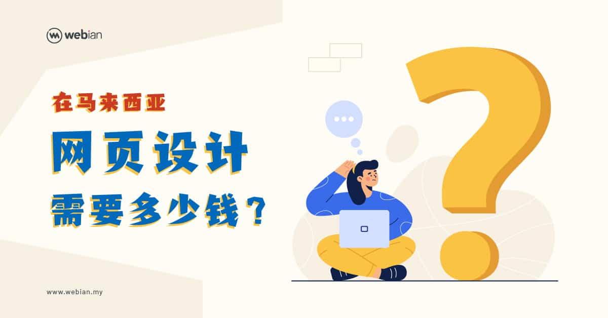 在马来西亚网页设计需要多少钱?