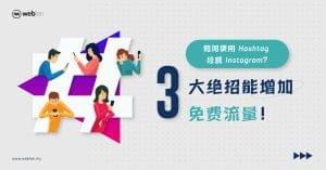 如何使用 Hashtag 来经营 Instagram ?三大绝招能增加 IG 的免费流量哦!