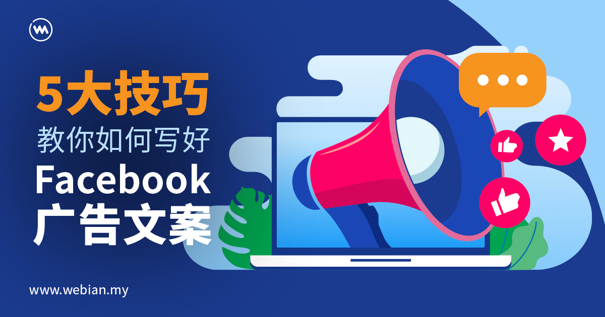 5 大技巧教你如何写好 Facebook 广告文案
