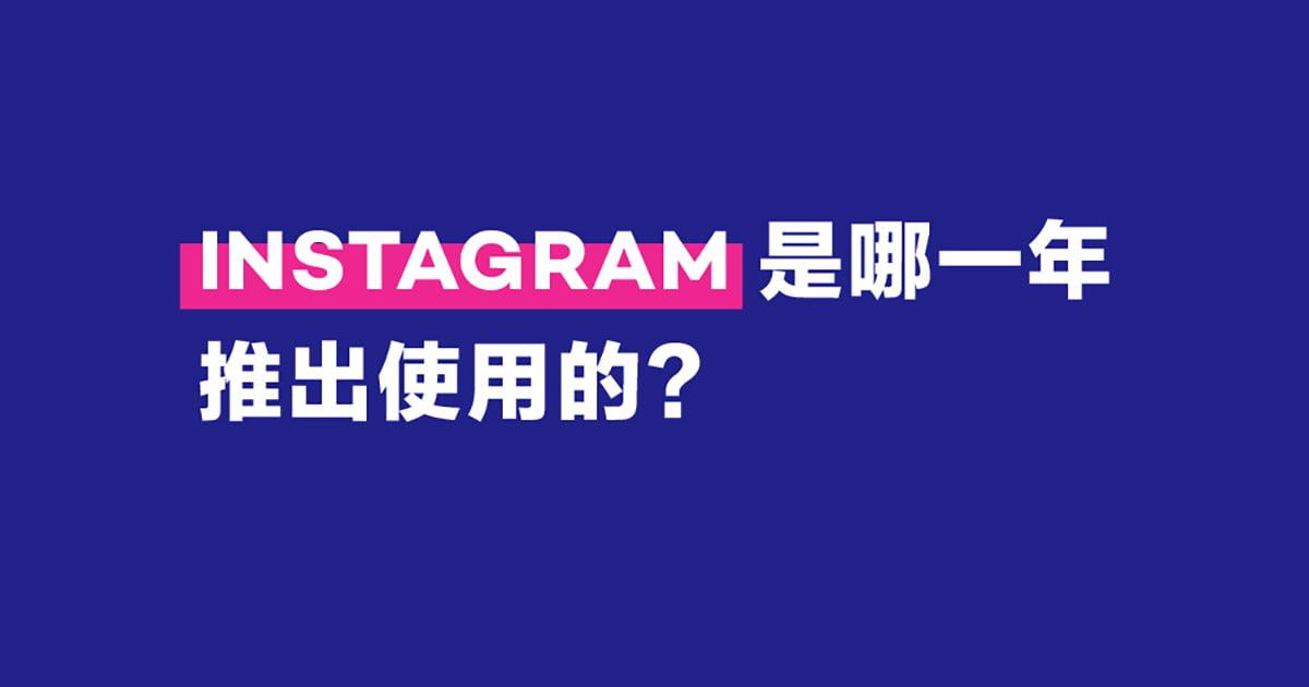 instagram 是那一年推出使用的呢?