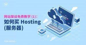 网站架设免费教学 (1): 如何买 Hosting (服务器)