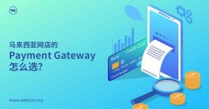 马来西亚网店的 Payment Gateway 怎么选?