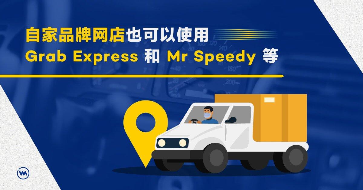 自家品牌网店的运输也能连接使用 Grab Express, Mr Speedy 或 Lalamove!